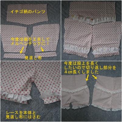 幼児の ブルーマー型パンツ と サンドレス_a0084343_22362876.jpg