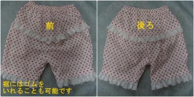 幼児の ブルーマー型パンツ と サンドレス_a0084343_22381185.jpg