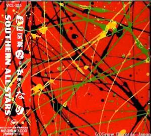 サザンオールスターズ全シングル・アルバム 2_d0022648_220996.jpg
