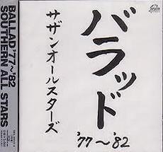 サザンオールスターズ全シングル・アルバム 2_d0022648_23261479.jpg