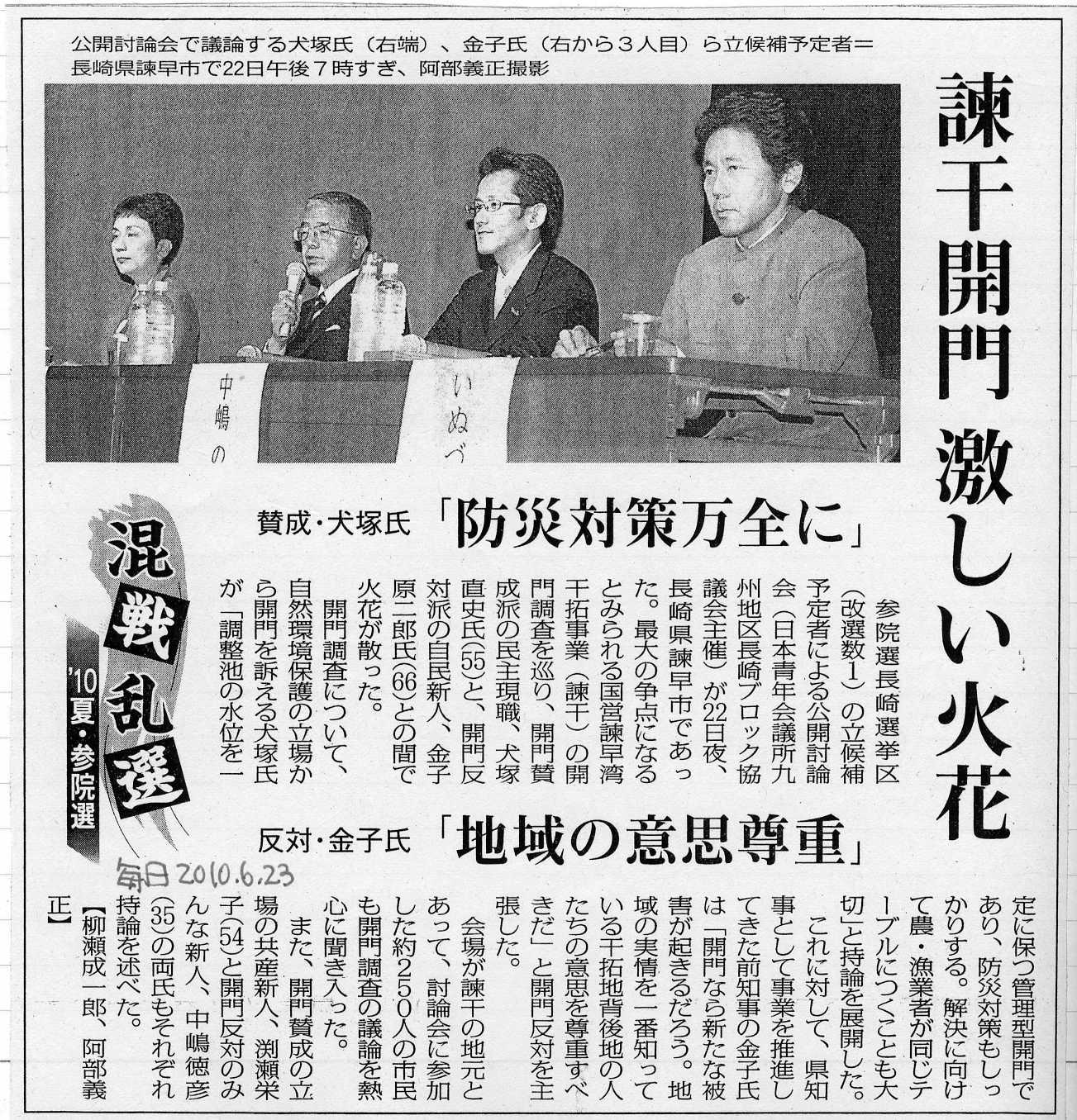 公開討論会詳報_c0052876_1193436.jpg