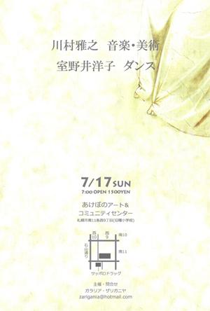 川村雅之+室野井洋子_e0190876_7542759.jpg