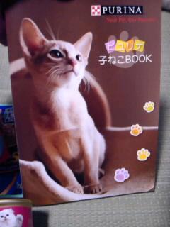 ピュリナ 子猫ご飯_e0033609_1931259.jpg