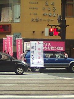 参院選・広島選挙区に河村たかし市長がやってきた![動画つき]_e0094315_16524879.jpg