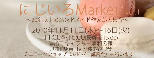 にじいろMarket