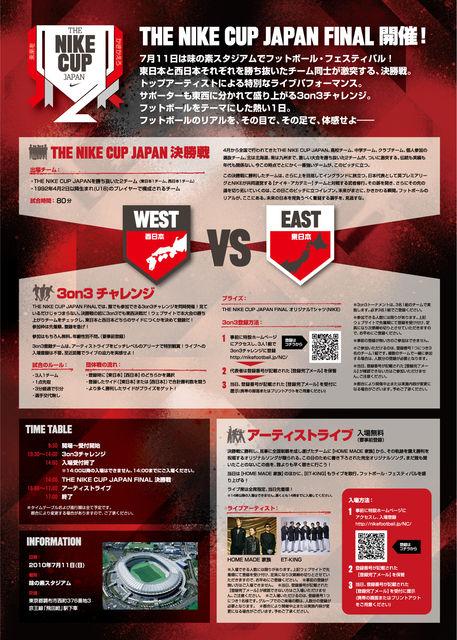 ▼7/11(日)THE NIKE CUP JAPAN FINALをKTa☆brasilが盛り上げます! 東京調布:味の素スタジアム_b0032617_11321691.jpg
