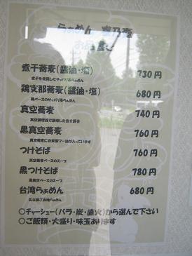 ら39/'10(初)『喜乃壺』@つくば_a0139242_17411552.jpg
