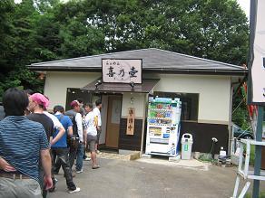 ら39/'10(初)『喜乃壺』@つくば_a0139242_17422160.jpg