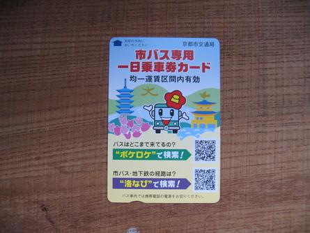 京都どす_a0157159_10265619.jpg