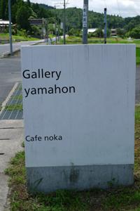 『gellery yamahon』さん_b0142989_22275119.jpg
