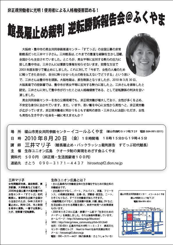 館長雇止め裁判 逆転勝訴判決 報告集会@ふくやま _e0094315_0235653.jpg