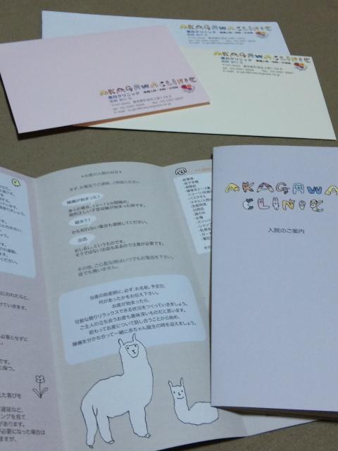 赤川クリニックの入院案内と封筒☆_b0126653_23719100.jpg