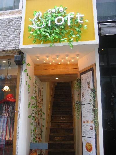おひとりさまの癒しソウル☆ その9 「Cafe Loft & ジャンクフード」♪_f0054260_18593745.jpg