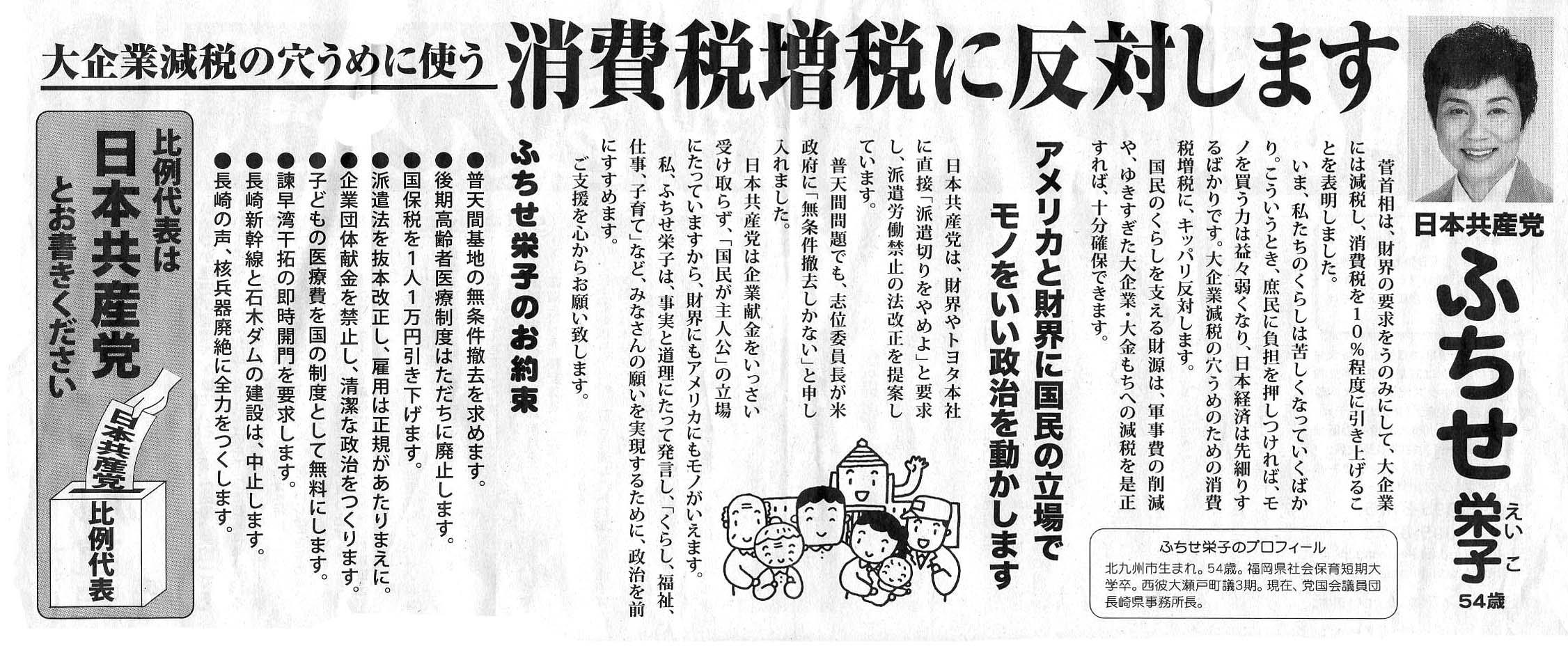 選挙公報(長崎選挙区)_c0052876_2324594.jpg