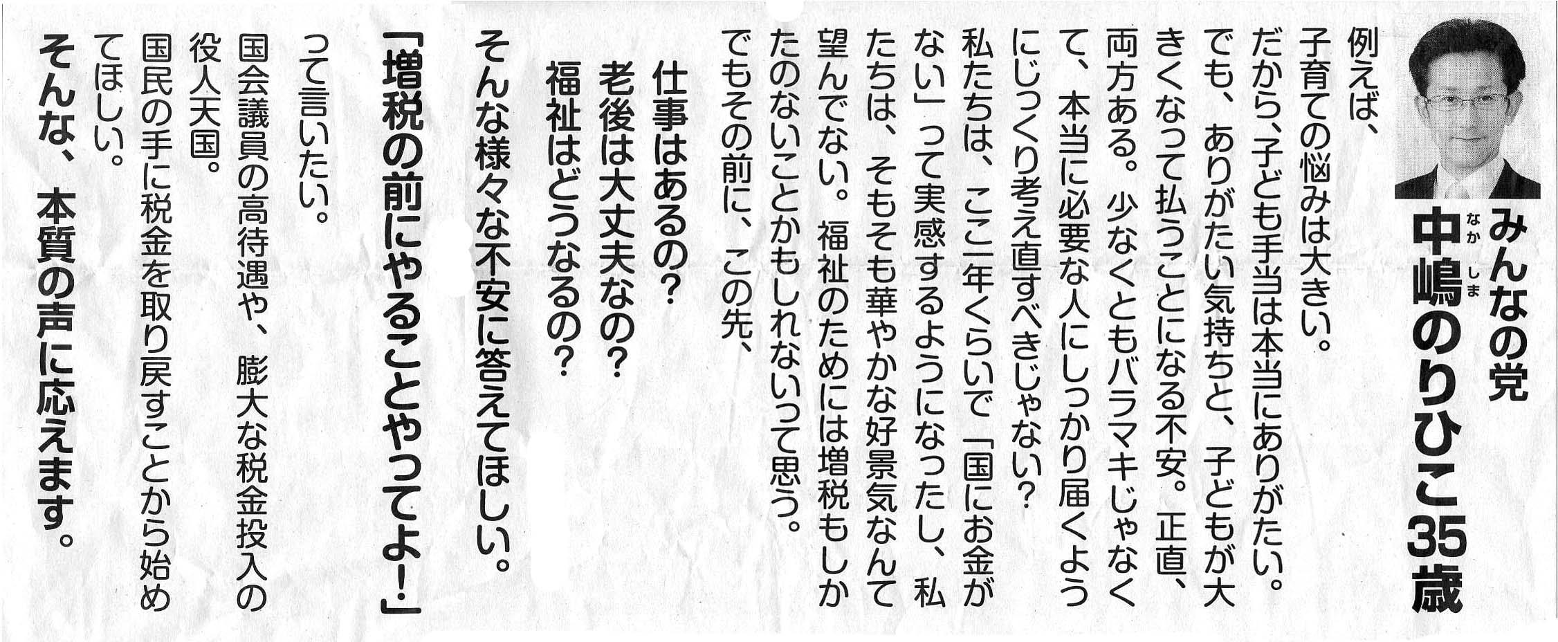 選挙公報(長崎選挙区)_c0052876_232594.jpg