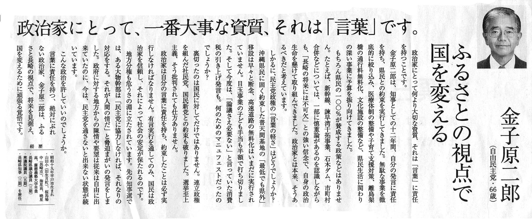 選挙公報(長崎選挙区)_c0052876_2332342.jpg