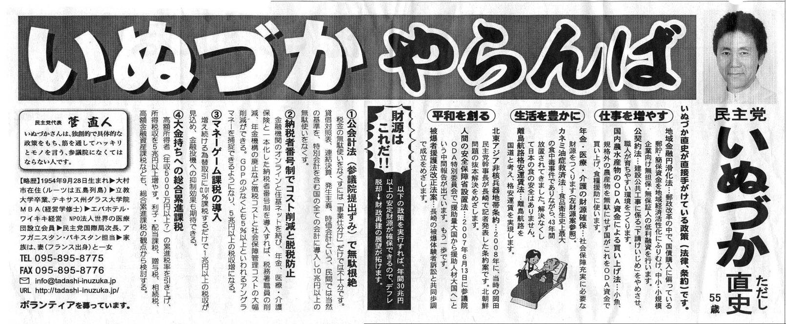 選挙公報(長崎選挙区)_c0052876_2334048.jpg