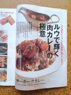 雑誌「dancyu」カレー特集号_c0033210_25105.jpg