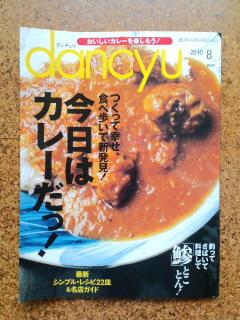 雑誌「dancyu」カレー特集号_c0033210_25108.jpg
