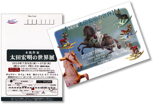 伊豆の国の招待状。_e0120614_12353897.jpg