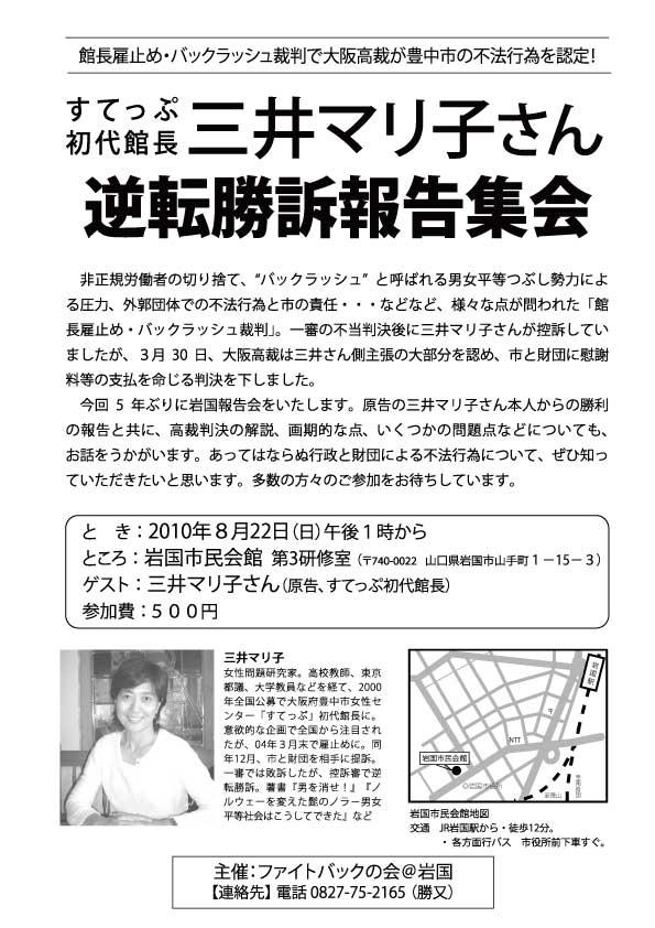 館長雇止め裁判 逆転勝訴判決 報告集会@ふくやま _e0094315_1453776.jpg