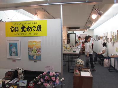 京都大ねこ展_b0105719_23543117.jpg