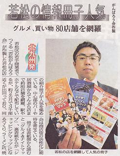 若松の情報冊子人気_a0150137_152196.jpg