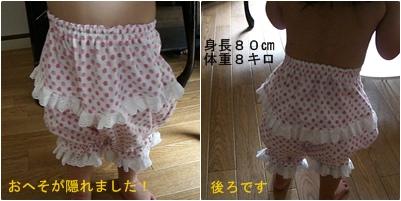 幼児の ブルーマー型パンツ と サンドレス_a0084343_794254.jpg