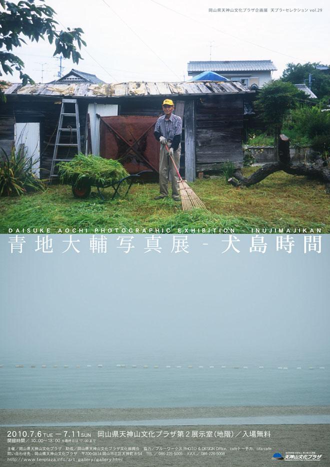 青地大輔写真展「犬島時間」_a0017350_22112744.jpg