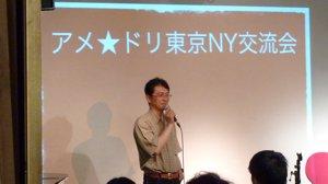 活動報告 第13回 東京NYアメ★ドリ交流会 _f0088456_17103461.jpg