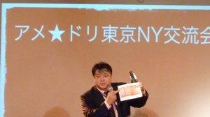 活動報告 第13回 東京NYアメ★ドリ交流会 _f0088456_17113463.jpg