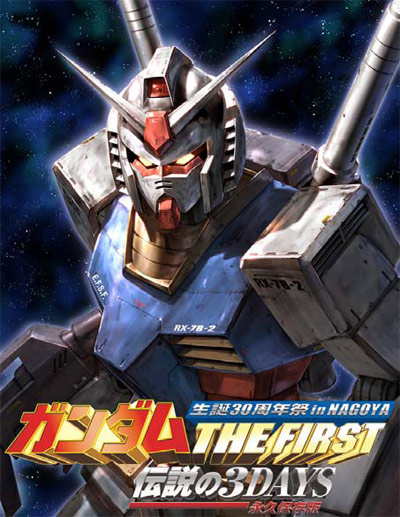 """ガンダムTHE FIRST\"" DVD_d0155569_16361414.jpg"