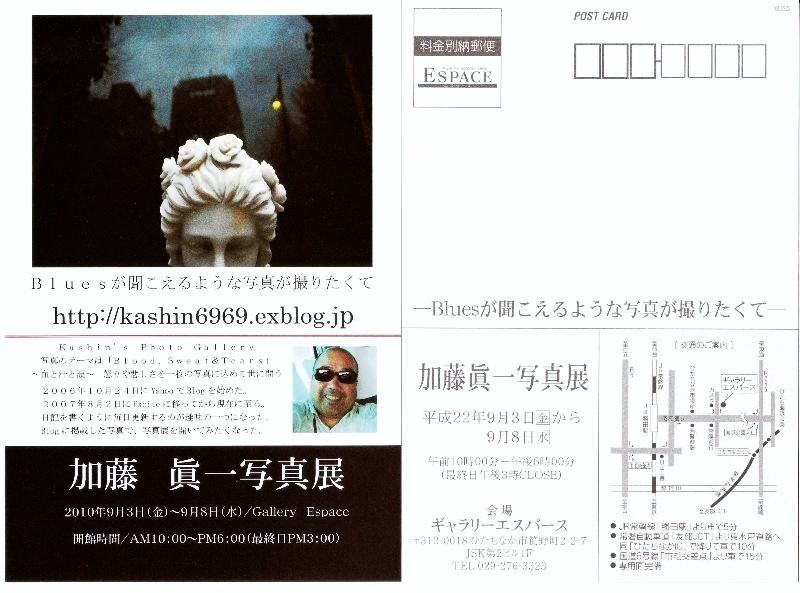 10年7月6日・個展案内状_c0129671_184552.jpg