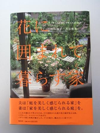 東京に居ながらヨーロッパのガーデンライフ 吉谷邸_a0138976_19522293.jpg