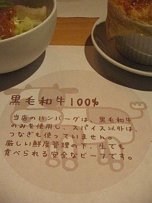 """""""黒毛和牛""""の""""JUST MEAT""""・・・""""BUTCHER\'S TABLE""""ハンバーグ_c0001578_0181846.jpg"""