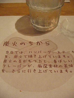 """""""黒毛和牛""""の""""JUST MEAT""""・・・""""BUTCHER\'S TABLE""""ハンバーグ_c0001578_020466.jpg"""