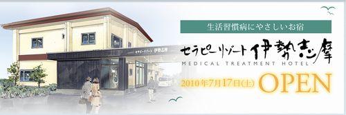 セラピーリゾート伊勢志摩_c0195011_17441481.jpg