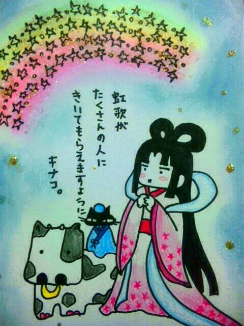 「虹歌〜こうか〜」発売! _f0115311_0442029.jpg