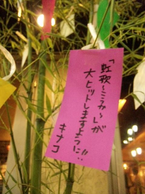 「虹歌〜こうか〜」発売! _f0115311_0442080.jpg