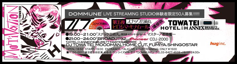 今夜のdommune_f0048719_20512591.jpg