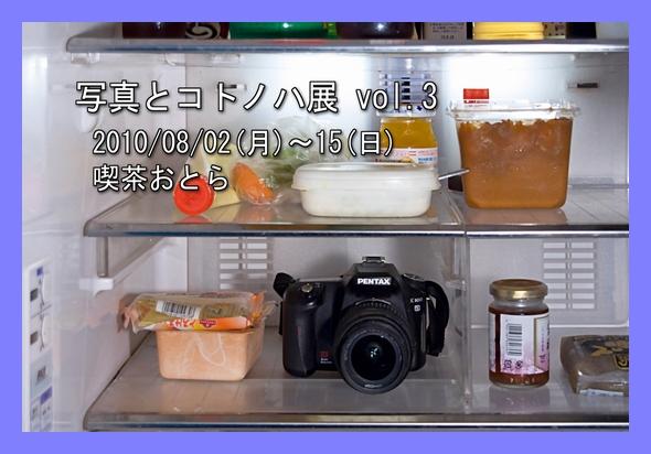 写真とコトノハ展 vol.3_a0043323_6195423.jpg