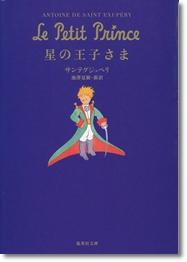 「星の王子さま」_c0026824_1649221.jpg
