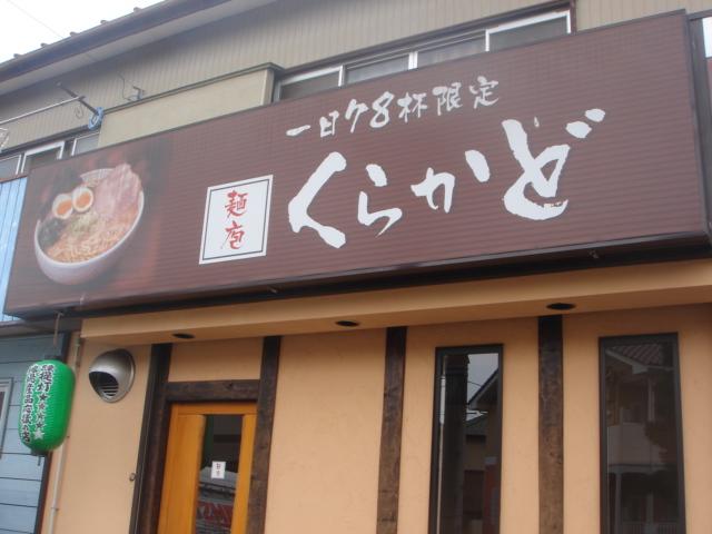 麺庖くらかど _b0000829_20404736.jpg