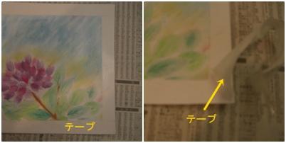 英語でパステル画の描き方説明にトライ_a0084343_17231614.jpg