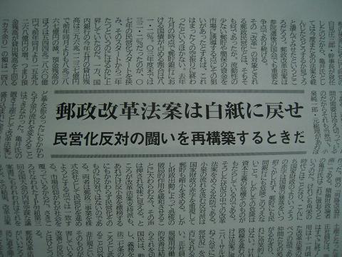 「郵政改革法案」をめぐって ~『思想運動』紙掲載記事_b0050651_8572799.jpg