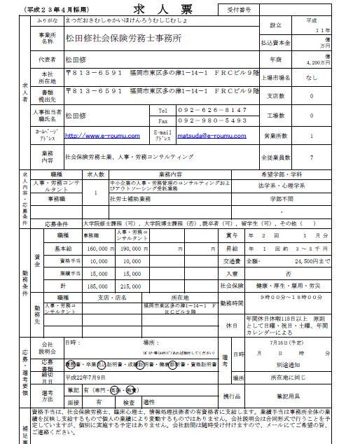 来る7月16日、来春大学卒者を対象に、採用試験実施します。_c0123374_1162133.jpg