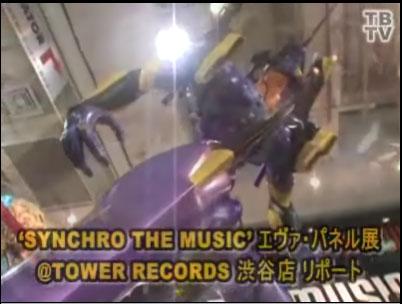 Tokyo borderless TV 渋谷タワーレコードエヴァンゲリオン展レポート_d0155379_4113225.jpg