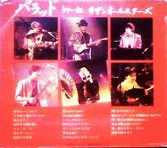 サザンオールスターズ全シングル・アルバム 2_b0033699_11151785.jpg