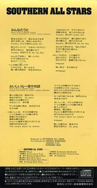 サザンオールスターズ全シングル・アルバム 2_b0033699_14463552.jpg