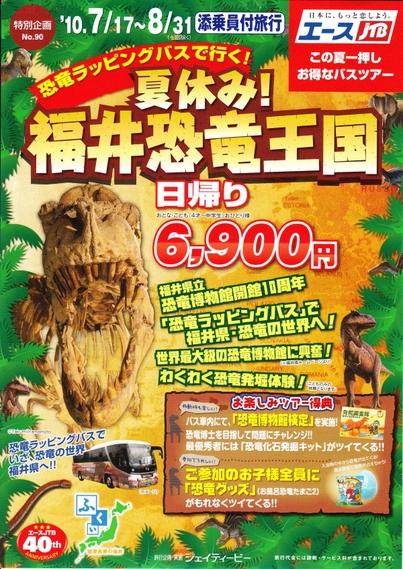 今年も恐竜ラッピングバスが走る走る!!_f0229508_1557620.jpg